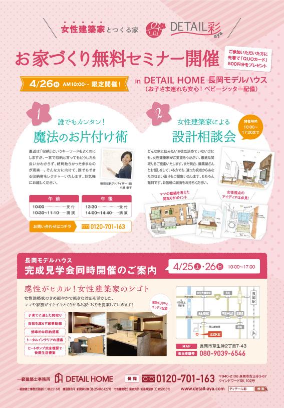 お家作り無料セミナー【4/26(日)】・完成見学会【4/25(土)・26(日)】