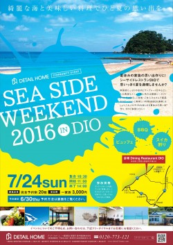 seasideweekend2016