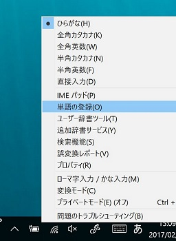 IMEでの言語登録