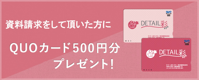 資料請求でQUOカード500円分をプレゼント!