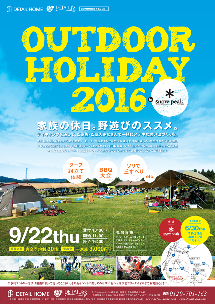 OUTDOOR HOLIDAY 2016