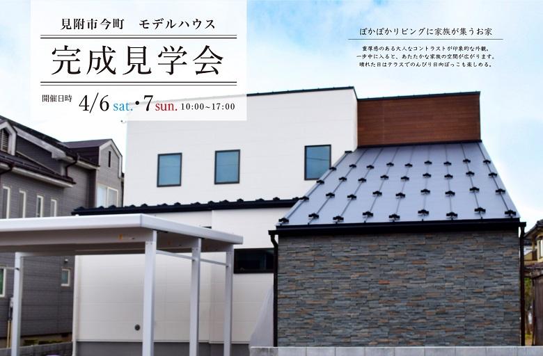 見附市|広いアプローチで家族もお客様も迎え入れる大人モダンな家|完成見学会