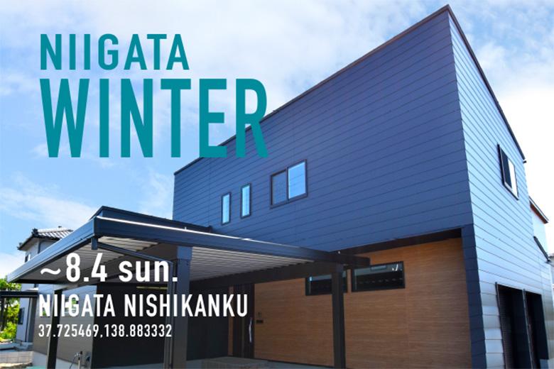新潟市西蒲区 薪ストーブと吹抜けが家族をつなぐ、ガレージのある2世帯住宅 完成見学会【完全予約制】