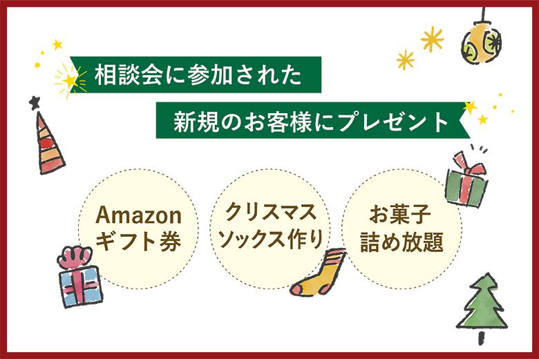 お菓子詰め放題イベント&家づくり相談会【完全予約制】