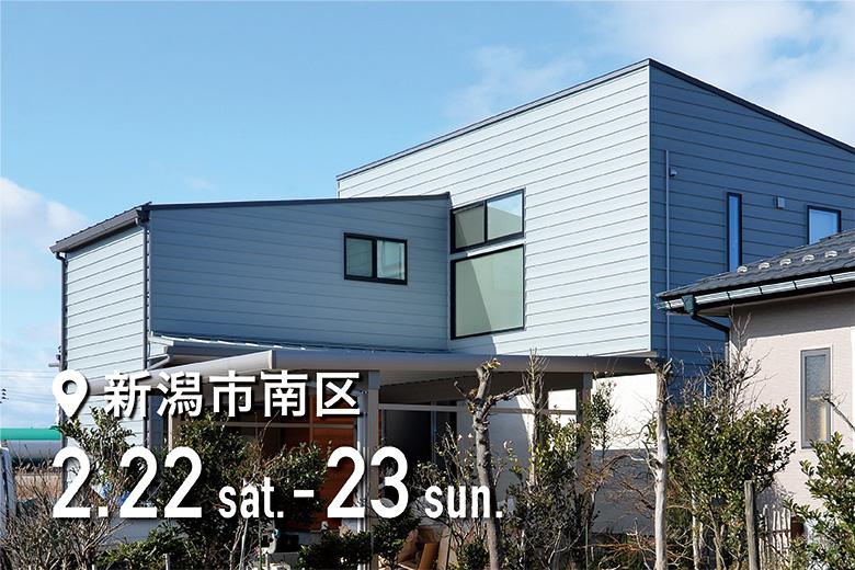 新潟市南区|仕切ることで得る開放感、今どきの農家キッチン|完成見学会【完全予約制】