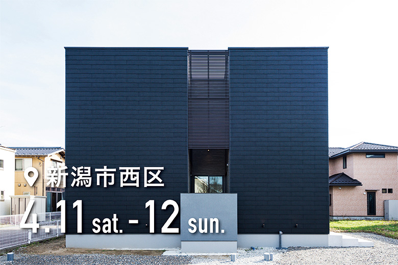 新潟市西区|グレージュのコントラストが際立つ大空間|モデルハウス展示会【完全予約制】