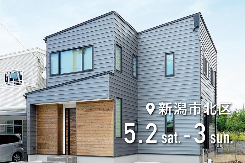 新潟市北区|KAJIRAKU VINTAGE case.26|モデルハウス展示会【完全予約制】