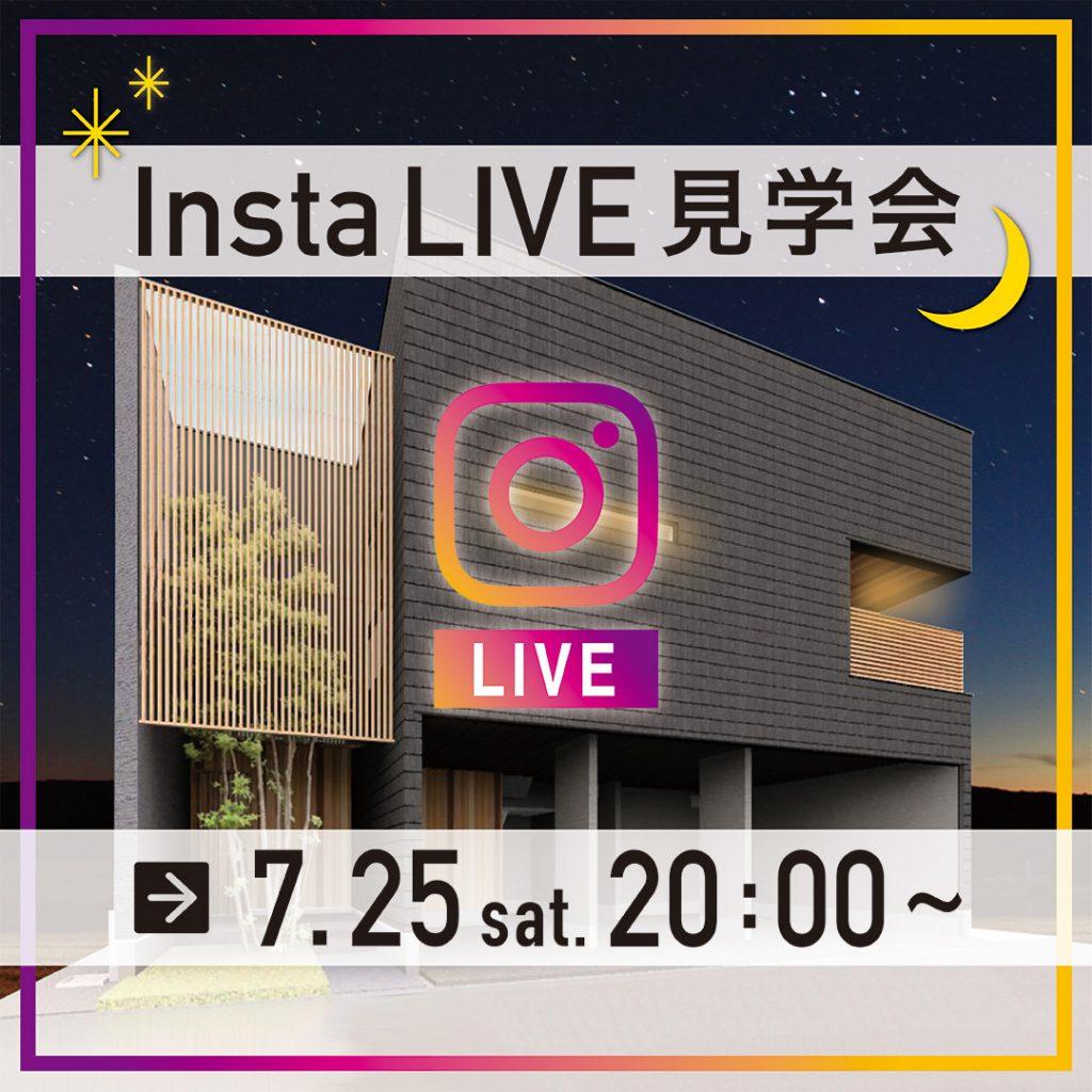 【7/25(土)20:00】インスタライブ見学会