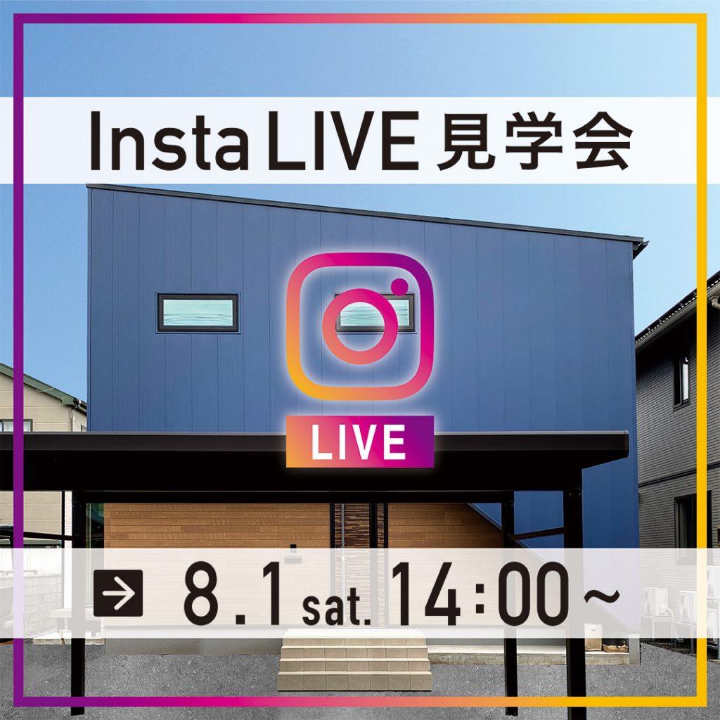 【8/1(土)14:00】インスタライブ見学会