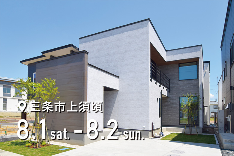 三条市 和風素材を自由な発想でしつらえた家 モデルハウス展示会【完全予約制】