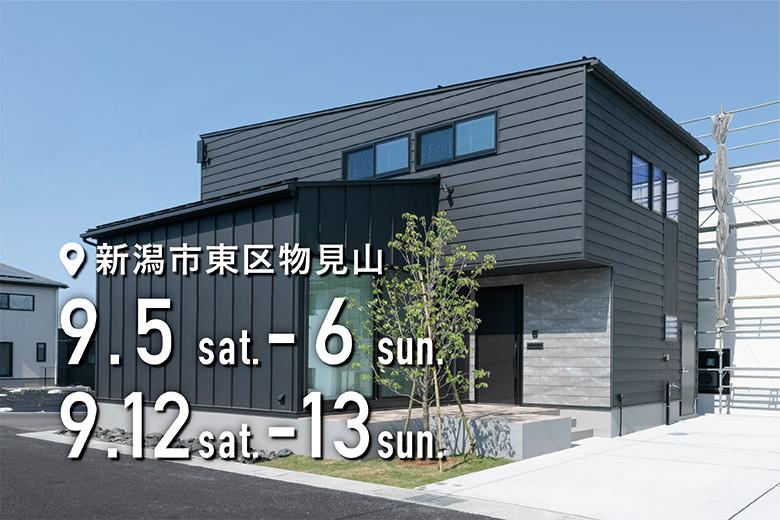 新潟市東区物見山|暮らしの変化に順応する柔軟な間取り|モデルハウス展示会【完全予約制】
