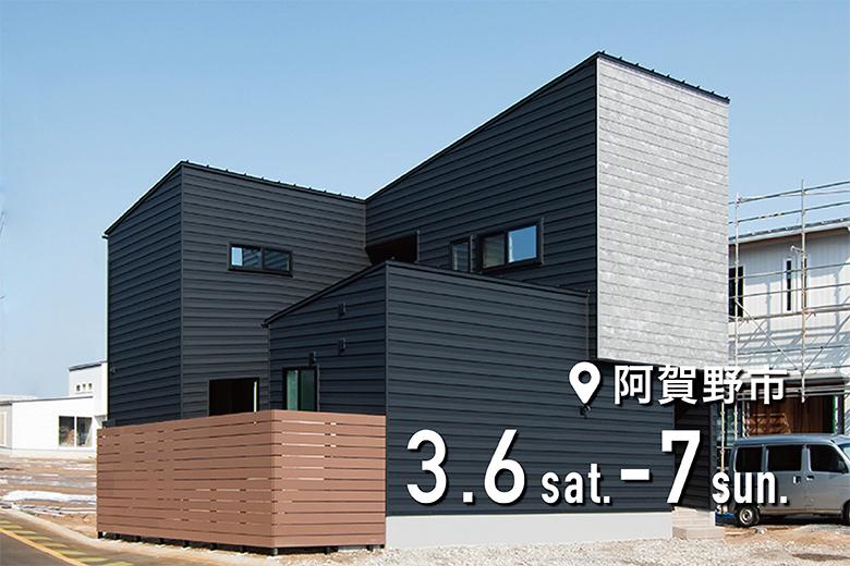 阿賀野市|プライベートガーデンのある住まい|完成見学会【完全予約制】