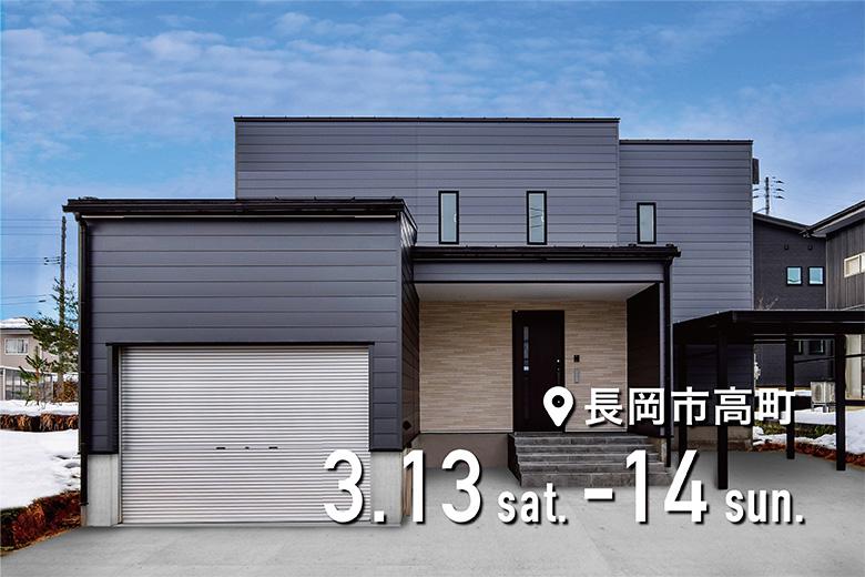 長岡市|インナーガレージとアルコーブで得るゆとりの住まい|モデルハウス展示会【完全予約制】