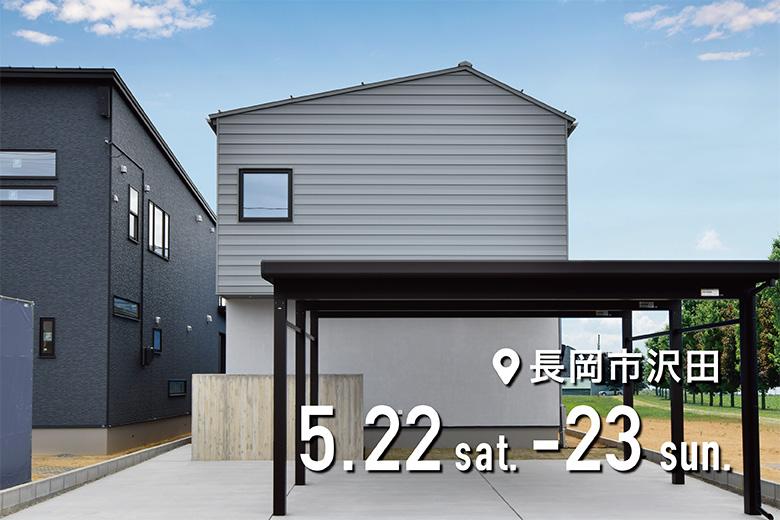 ≪グランドオープン≫長岡市沢田モデルハウス|素材を生かした機能美の住まい【完全予約制】