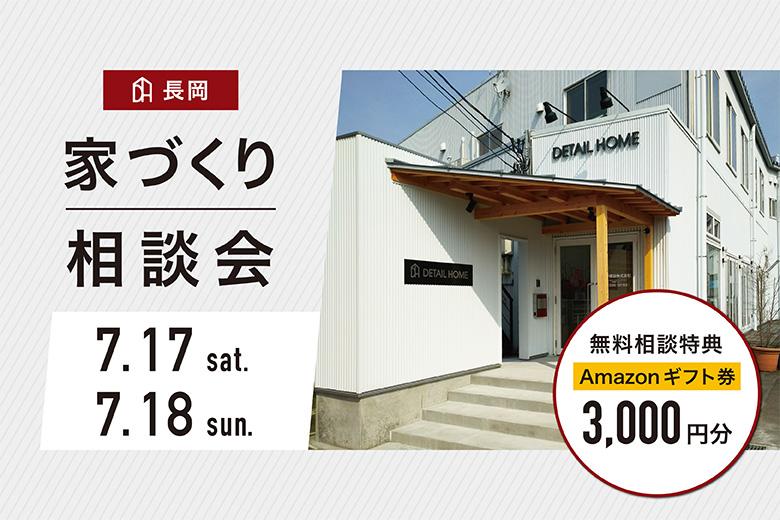 <Amazonギフト券3,000円>家づくりなんでも相談会 in ディテールホーム長岡